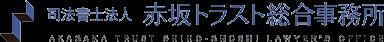 非営利法人・公益法人|司法書士法人 赤坂トラスト総合事務所