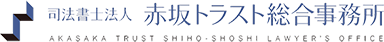 不動産登記、相続・家族信託なら 司法書士法人 赤坂トラスト総合事務所