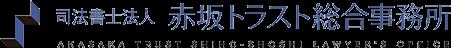 司法書士法人 赤坂トラスト総合事務所