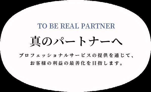 真のパートナーへ・プロフェッショナルサービスの提供を通じて、お客様の利益の最善化を目指します。